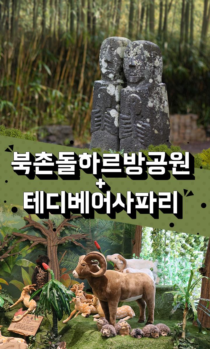 북촌-돌하르방-공원+테디베어사파리.jpg