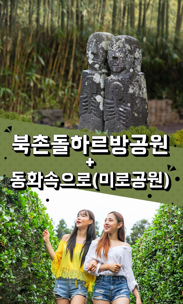 북촌-돌하르방-공원+동화속으로(미로공원).jpg