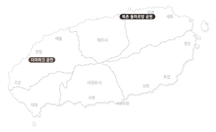 북촌-돌하르방-공원+더마파크-공연.jpg