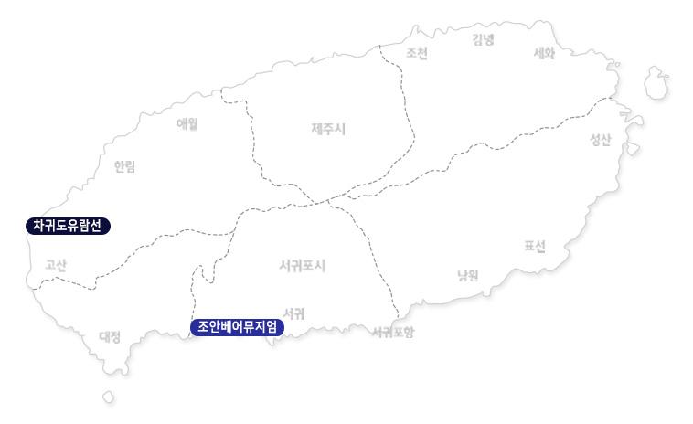 차귀도유람선+조안베어뮤지엄.jpg