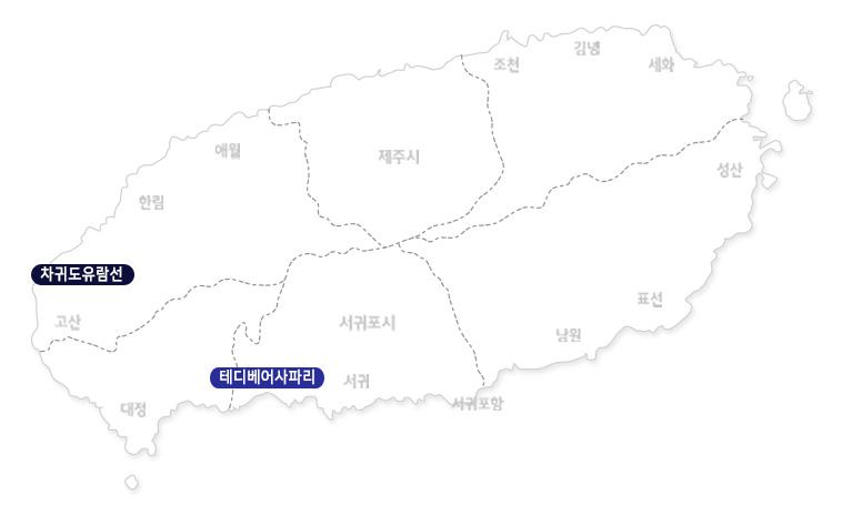 자귀도유람선+테디베어사파리.jpg