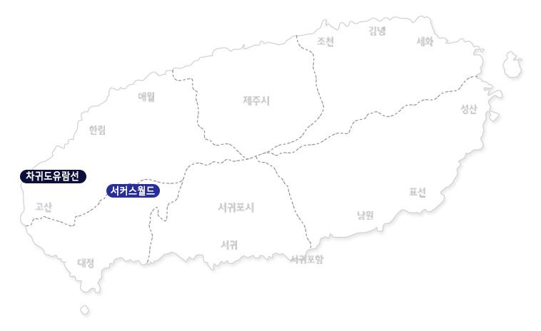 차귀도유람선+서커스월드.jpg