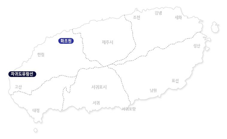 차귀도유람선+화조원.jpg