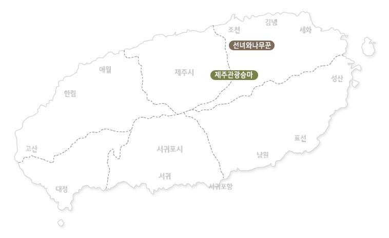 제주관광승마-기본코스+선녀와나무꾼.jpg