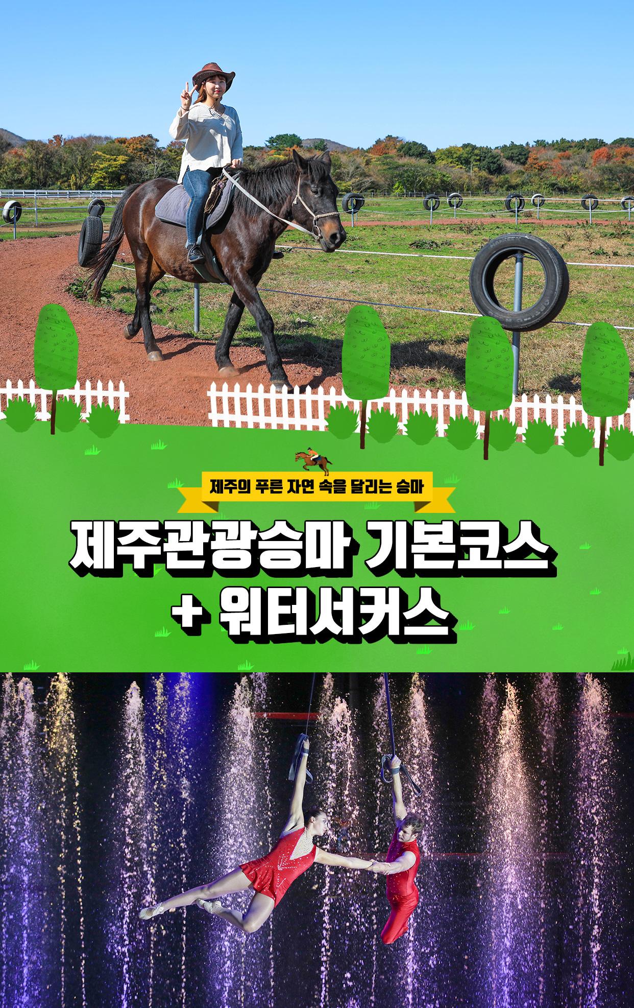 제주관광승마-기본코스+워터서커스.jpg