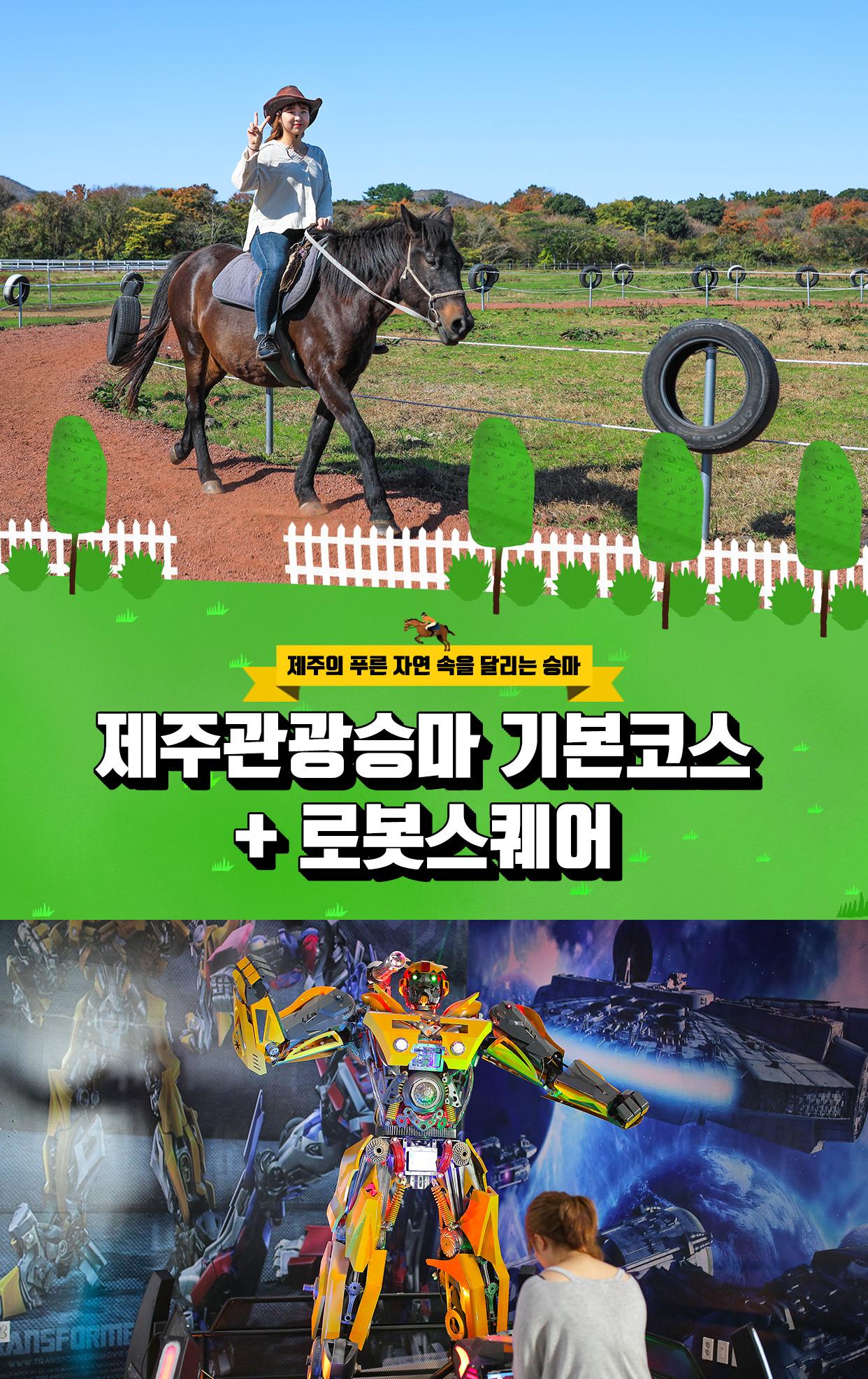제주관광승마-기본코스+로봇스퀘어.jpg