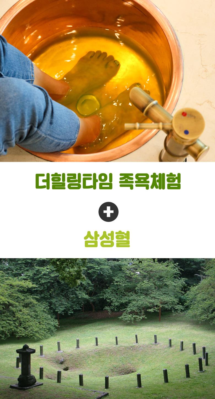 더힐링타임+삼성혈_01.jpg