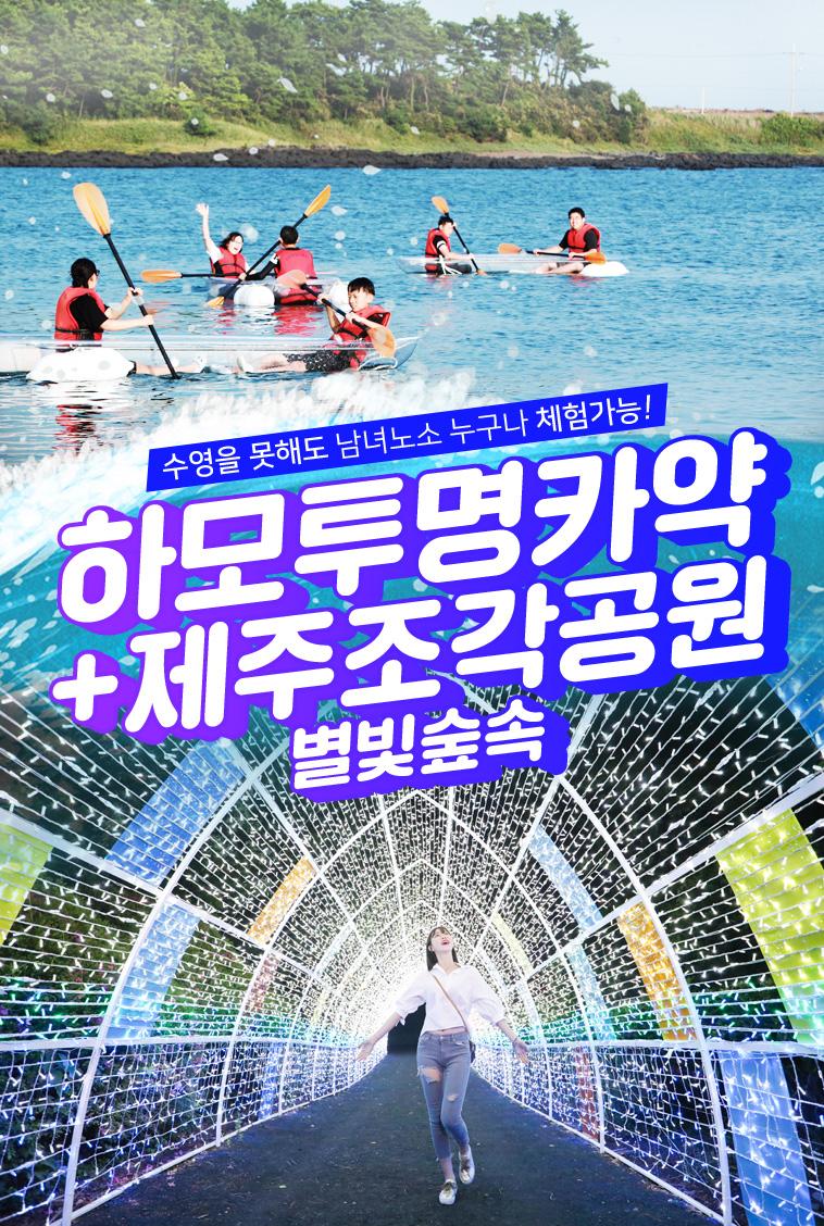 하모투명카약+제주조각공원별빛숲속.jpg