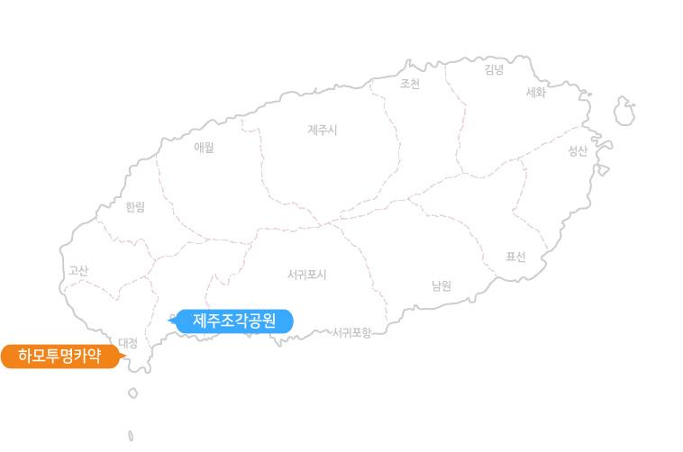 하모투명카약+제주조각공원별빛숲속_지도.jpg