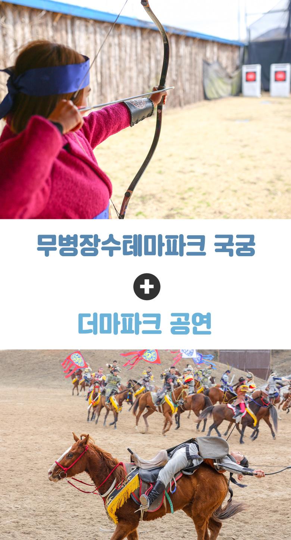 무병장수테마파크+더마파크공연_01.jpg
