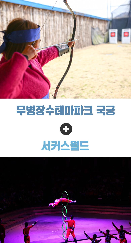 무병장수테마파크+서커스월드_01.jpg