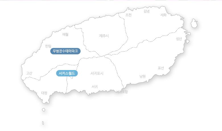 무병장수테마파크+서커스월드_02.jpg