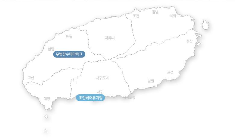 무병장수테마파크+조안베어뮤지엄_02.jpg