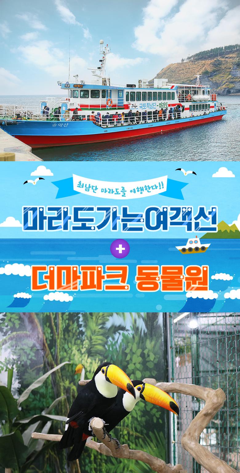 마라도가는여객선+더마파크-동물원_01.jpg
