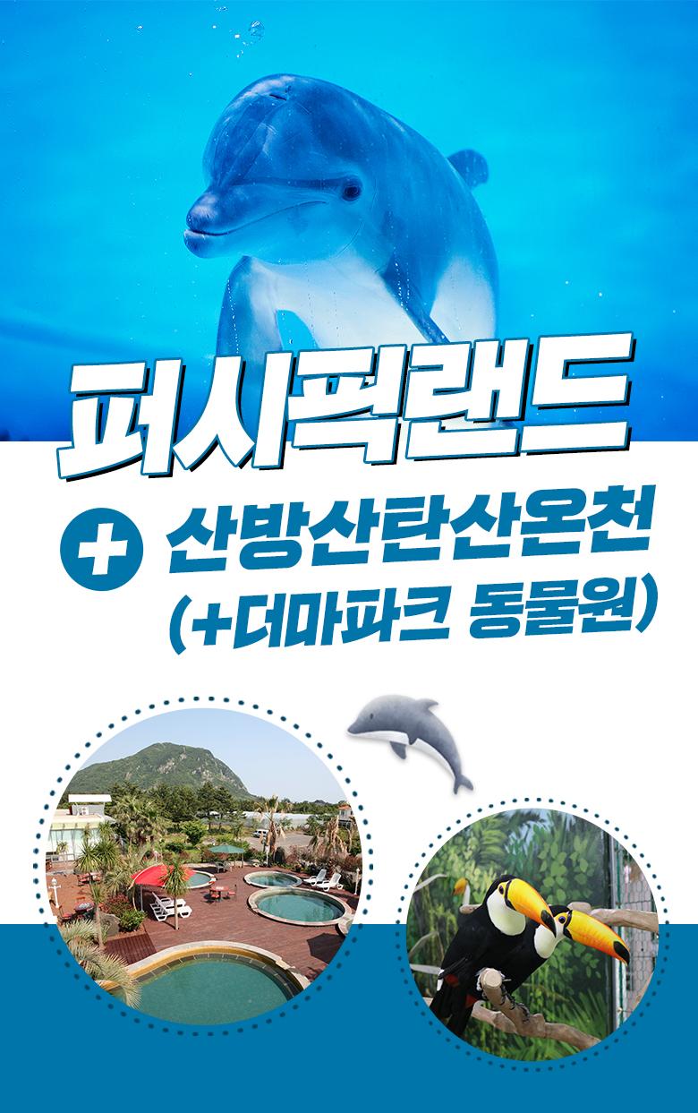 퍼시픽랜드+산방산탄산온천(+더마파크동물원)_01.jpg