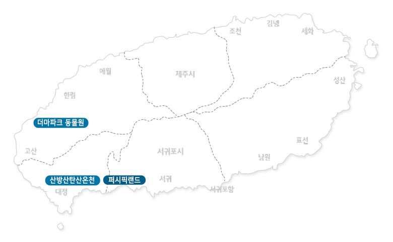퍼시픽랜드+산방산탄산온천(+더마파크동물원)_02.jpg