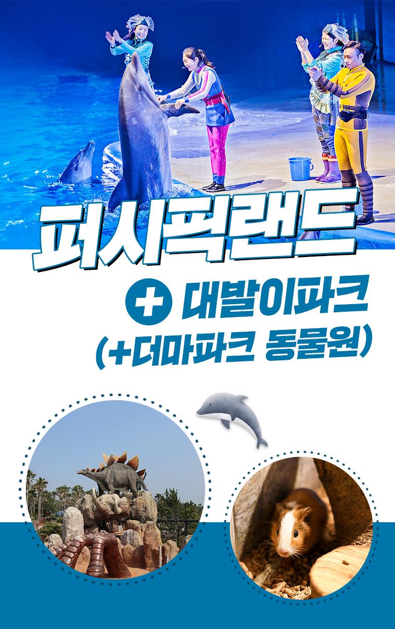퍼시픽랜드+대발이파크(+더마파크동물원)_01.jpg