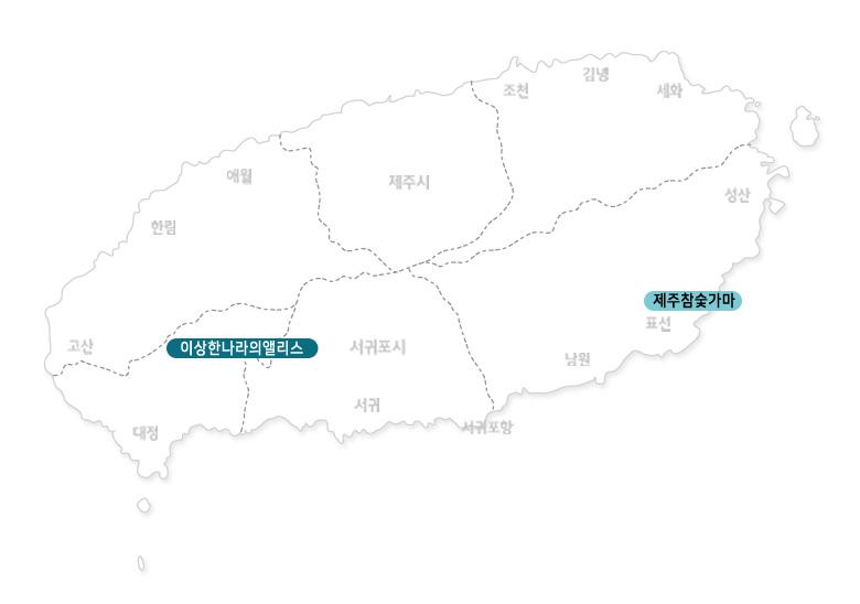 제주참숯가마+이상한나라의앨리스_02.jpg