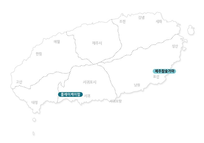 제주참숯가마+플레이케이팝_02.jpg