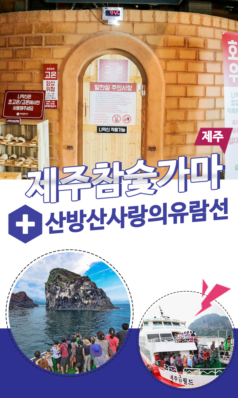 제주참숯가마+산방산사랑의유람선_01.jpg