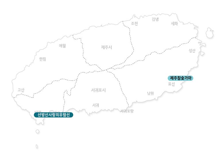 제주참숯가마+산방산사랑의유람선_02.jpg
