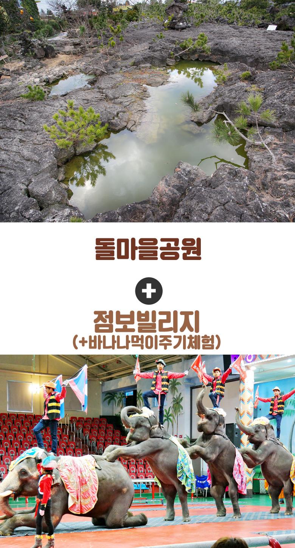 돌마을공원+점보빌리지_01.jpg