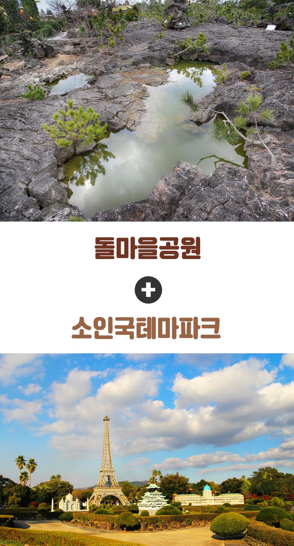 돌마을공원+소인국테마파크_01.jpg