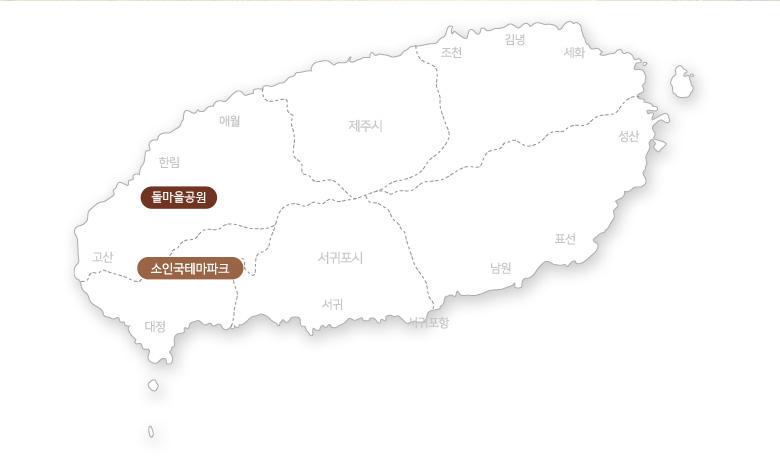 돌마을공원+소인국테마파크_02.jpg
