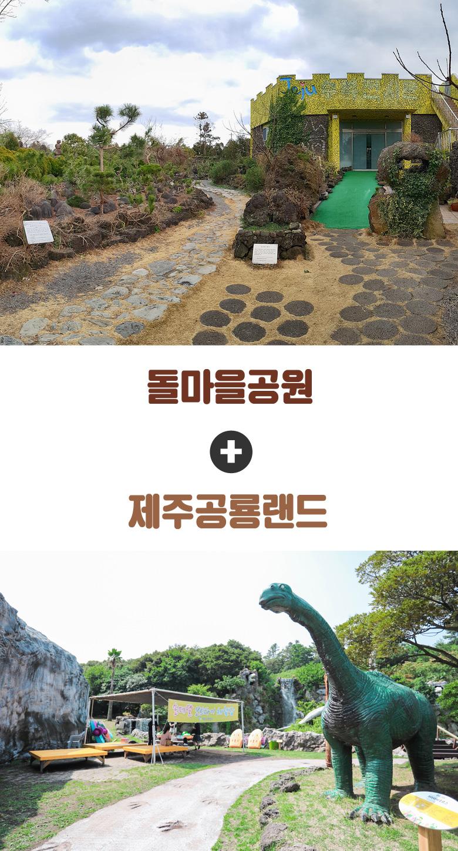 돌마을공원+제주공룡랜드_01.jpg