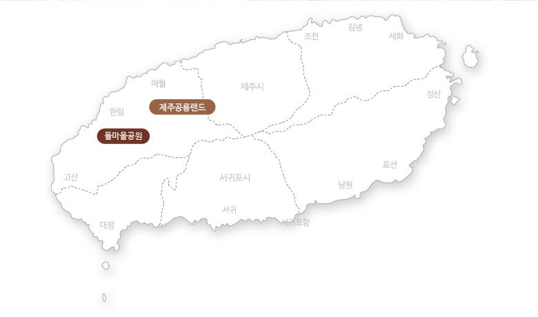 돌마을공원+제주공룡랜드_02.jpg