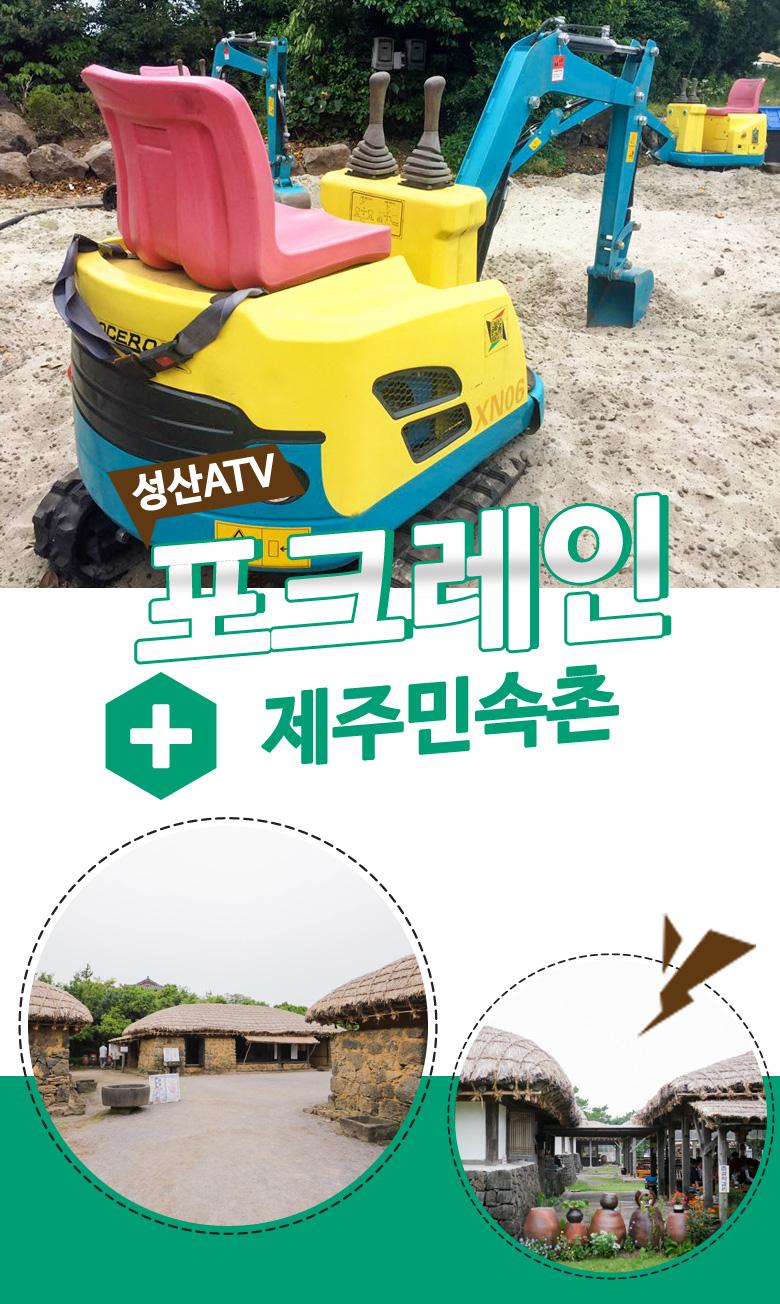 성산ATV포크레인+제주민속촌_01.jpg