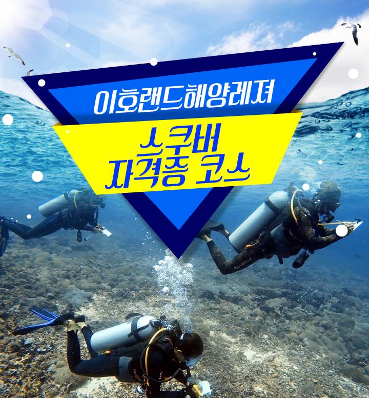 이호랜드해양_스쿠버자격증.jpg