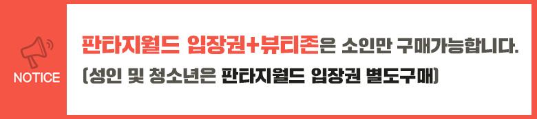 판타지월드+뷰티존_띠배너.jpg