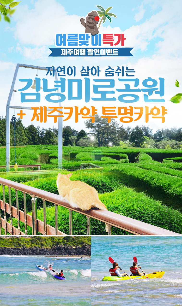 김녕미로공원+제주카약투명카약_상.jpg