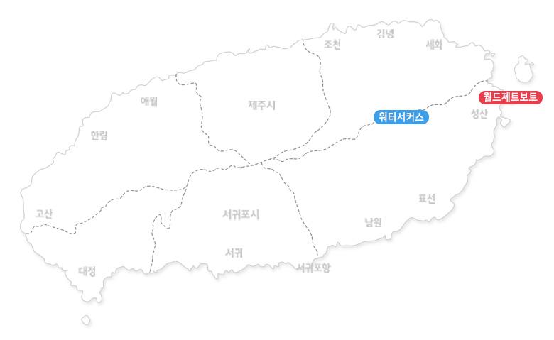 워터서커스+월드제트보트_지도.jpg