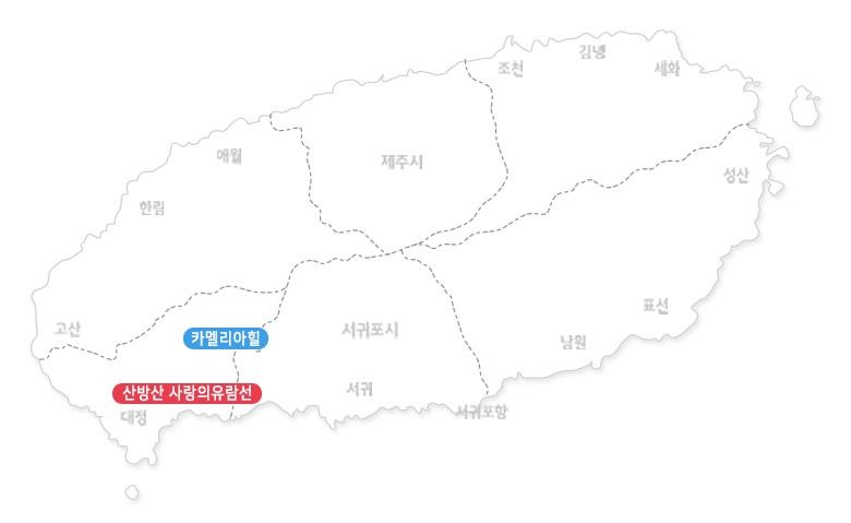 카멜리아힐+산방산-사랑의유람선_지도.jpg