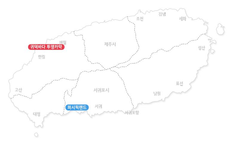 퍼시픽랜드+귀덕바다투명카약_지도.jpg