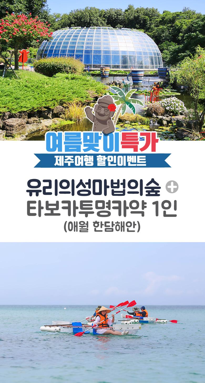 유리의성마법의숲+타보카투명카약-1인(애월-한담해안)_01.jpg