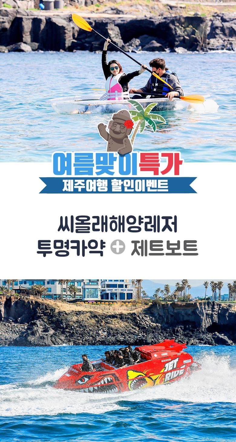 씨올래해양레저-투명카약+씨올래해양레저-제트보트_01.jpg