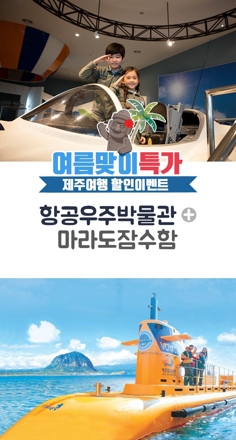 항공우주박물관+마라도잠수함_01.jpg