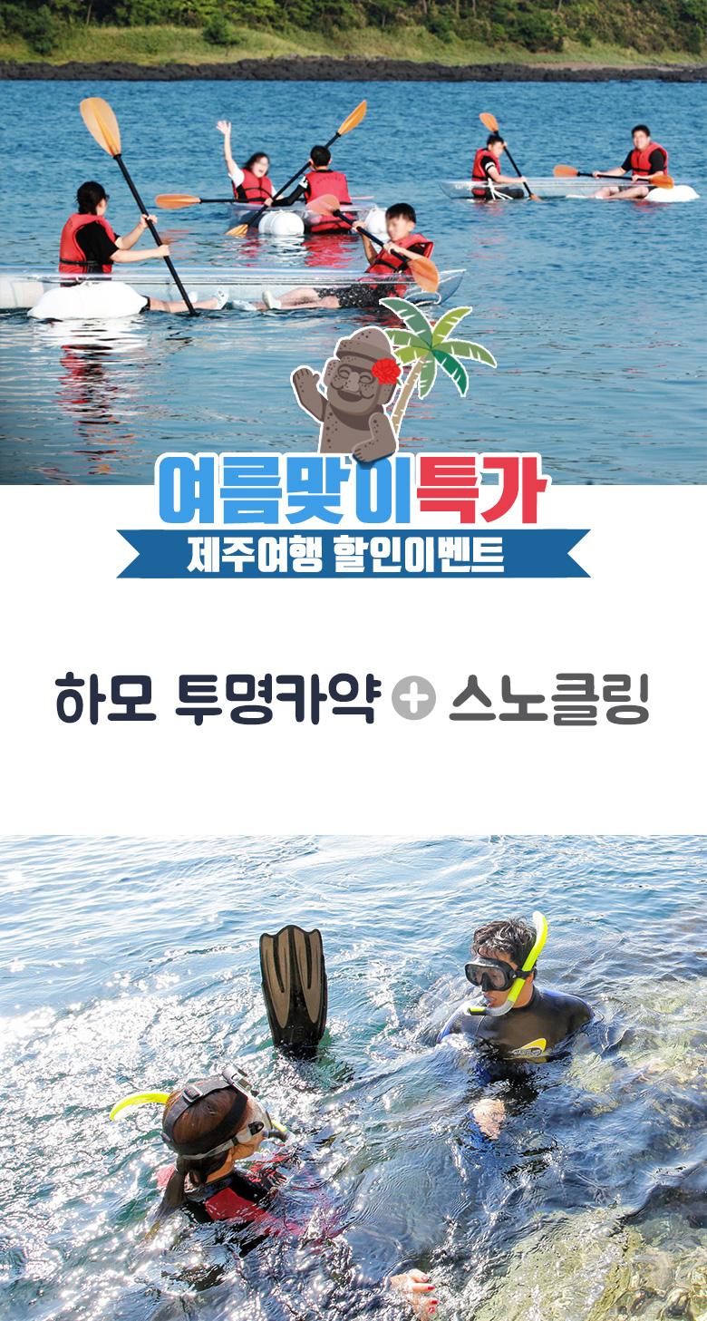 하모-투명카약+하모-스노클링_01.jpg