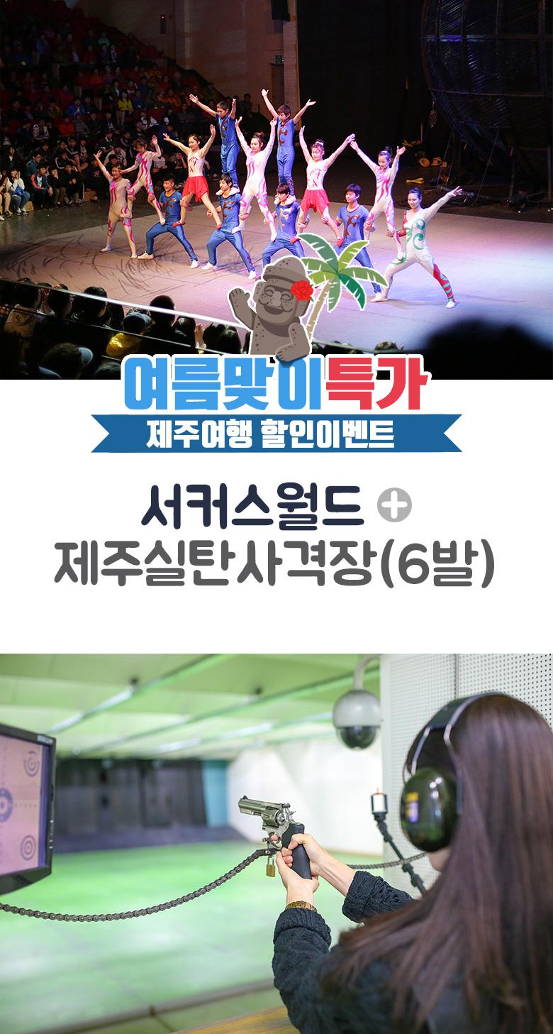 서커스월드+제주실탄사격장(6발)_01.jpg