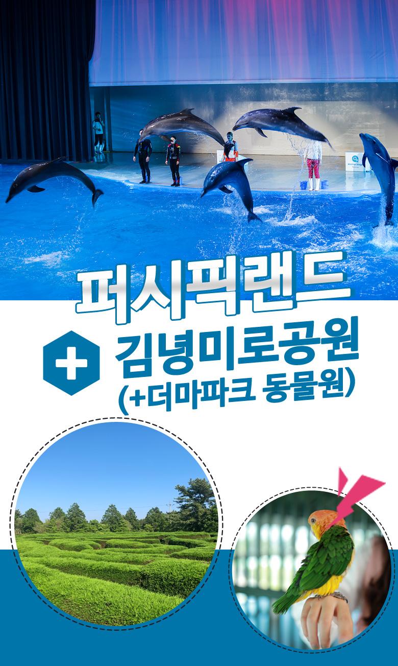 퍼시픽랜드+김녕미로공원_01.jpg