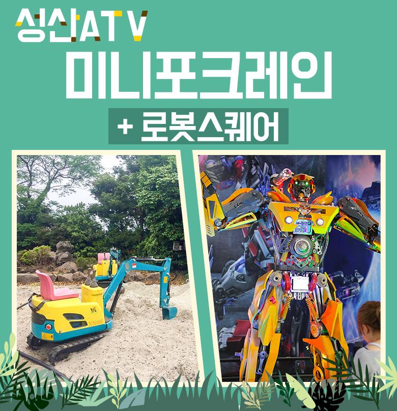성산ATV-미니포크레인+로봇스퀘어_01.jpg