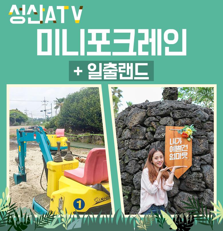 성산ATV-미니포크레인+일출랜드_01.jpg