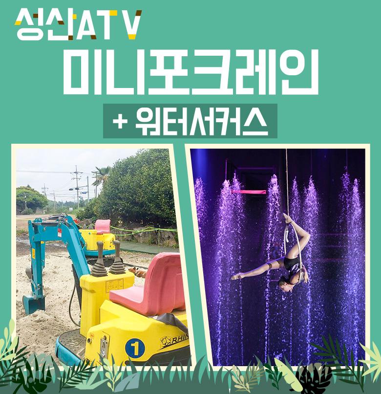 성산ATV-미니포크레인+워터서커스_01.jpg