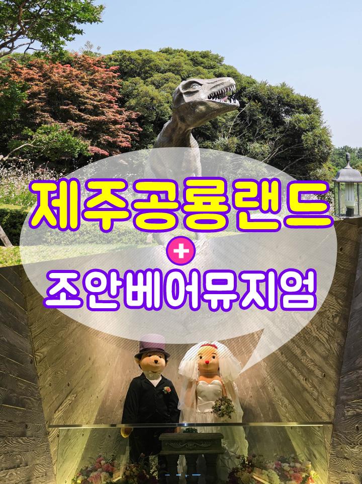 공룡랜드+조안베어뮤지엄_상.jpg