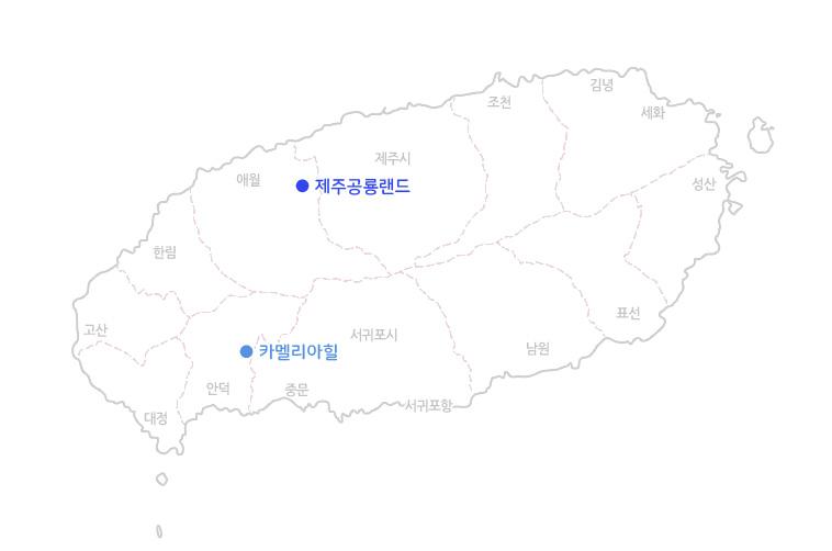 공룡랜드+카멜리아힐_지도.jpg