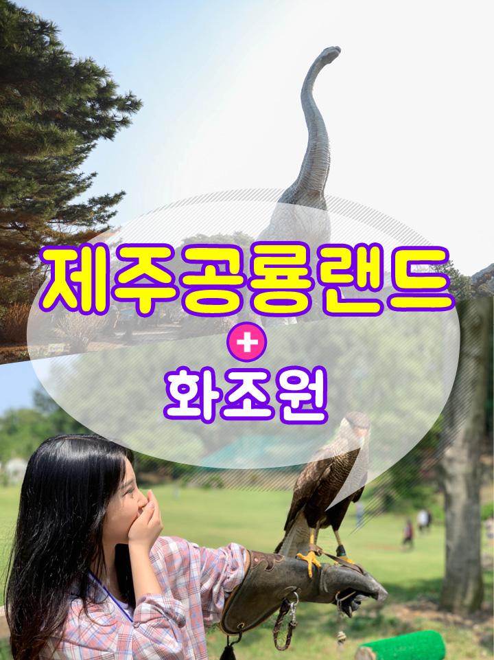 공룡랜드+화조원_상.jpg