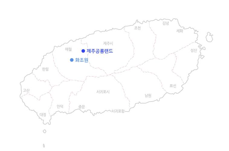 공룡랜드+화조원_지도.jpg
